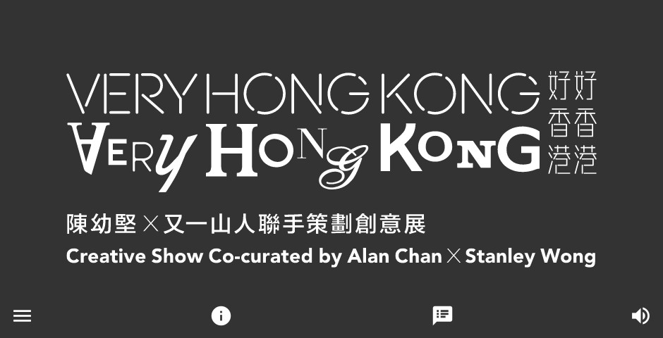 Webby Award Winner - Very Hong Kong Very Hong Kong