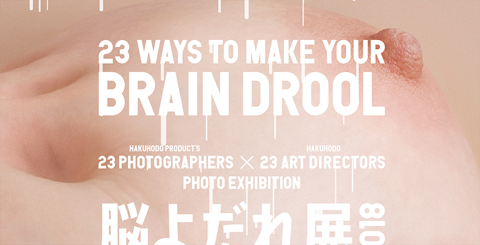 "Honoree - PHOTO EXHIBITION ""BRAIN DROOL 2018"""