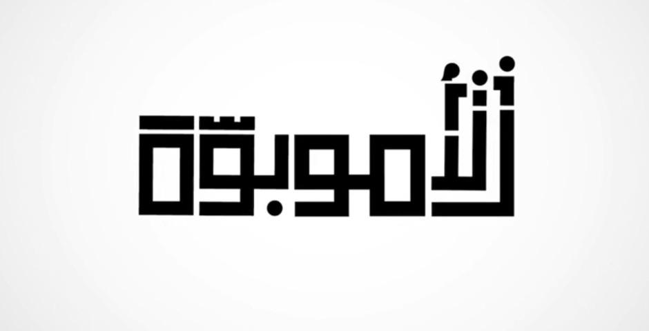 Webby Award Nominee - Al Umobuwah: Putting \