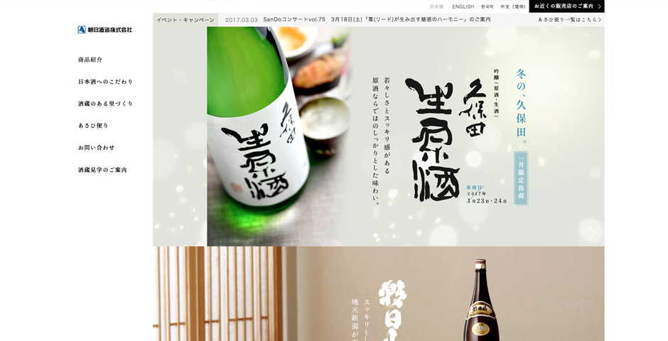 Honoree - Asahi Shuzo Website